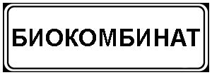 Биокомбинат