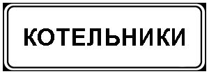 Котельники