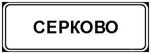 Серково