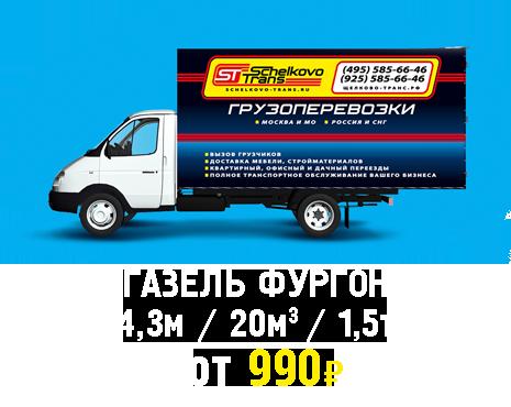 ГАЗЕЛЬ ФУРГОН 4,2 МЕТРА / 1,5 ТОННЫ